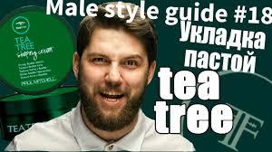 Male Style Guide №18 Укладка <b>волос</b> - матовой <b>пастой</b> - Paul ...