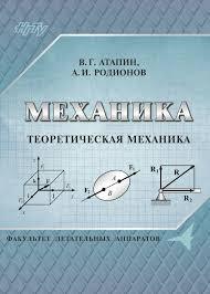 <b>Владимир Григорьевич Атапин</b>, <b>Механика</b>. Теоретическая ...