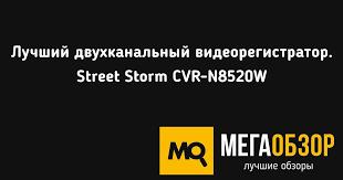Лучший <b>двухканальный видеорегистратор</b>. Street Storm CVR ...