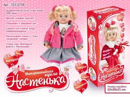 <b>Кукла Shantou Gepai</b> Настенька 57 см говорящая с мимикой ...
