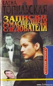 <b>Топильская Елена Валентиновна</b>, Книги автора, Скачать ...