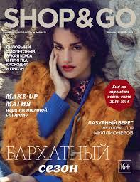 Журнал Shop&Go Рязань. Сентябрь 2013. by SHOP&GO - issuu