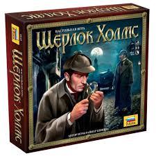 """Отзывы на <b>Настольная игра</b> Звезда """"<b>Шерлок Холмс</b>"""" от ..."""