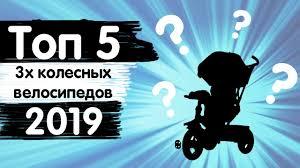 ТОП 5 трехколесных <b>велосипедов</b> 2019 года - рейтинг лучших <b>3</b> ...