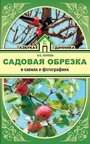 Садовая <b>обрезка</b> в схемах и фотографиях