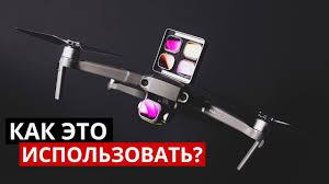 ND <b>фильтры</b> для дрона. Вам они нужны! Pgytech - YouTube