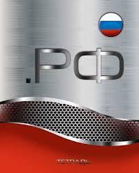 <b>Тетрадь</b> на кольцах 200л Российская символика Интернет ...