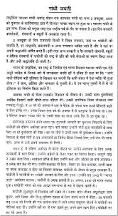 essay on ldquo gandhi jayanti rdquo in hindi