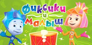Фиксики <b>Игры для Малышей</b>: Обучение внутри игры - Aplikasi <b>di</b> ...