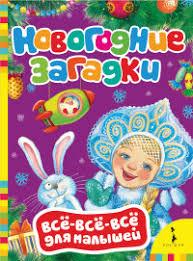 котятова н и новогодние занималки игры с наклейками зимние забавы