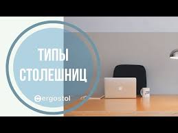 Бенч система Ergostol Workspace