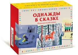 """Книга """"<b>Однажды в сказке</b>. Игра для всей семьи (набор из 20 ..."""