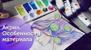 <b>АКРИЛ</b>/ Особенности материала/ <b>Краски</b> и кисти Малевичъ ...