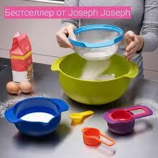<b>Набор мисок Nest™9</b> Бестселлер от <b>Joseph</b>... - Интернет ...