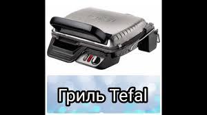 Обзор <b>Гриль TEFAL GC306012</b>/Стоит ли покупать? - YouTube