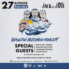 <b>Эскимос Crew</b> - 27 апреля 2019 - Jack & Jane | Москва | RockGig