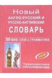 Новый <b>англо</b>-<b>русский</b> и <b>русско</b>-<b>английский</b> словарь с ...