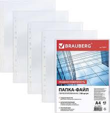 Файл <b>Brauberg</b>, <b>А4</b>, 45 мкм, 226831, 100 шт