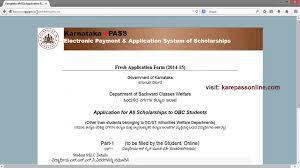 How to Submit Karnataka ePass Scholarship - YouTube