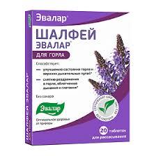 <b>Шалфей Эвалар</b>, <b>таблетки</b>, <b>20</b> шт. - купить, цена и отзывы ...