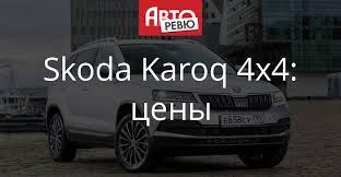 Skoda Karoq с полным приводом: цены в России — Авторевю
