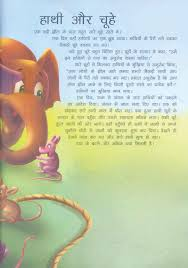 story of the elephants and the rats in hindi