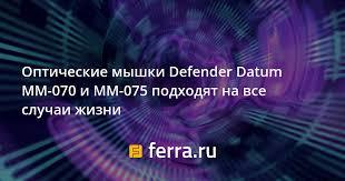 Оптические <b>мышки Defender</b> Datum MM-070 и MM-075 подходят ...
