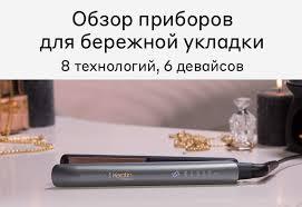 Купить Электрощипцы в интернет-магазине М.Видео, низкие ...
