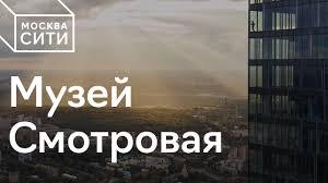 Музей-Смотровая <b>Москва</b>-<b>Сити</b> | главная