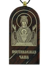 """Оберег-икона """"Неупиваемая чаша"""" Фабрика украшений 9077311 ..."""