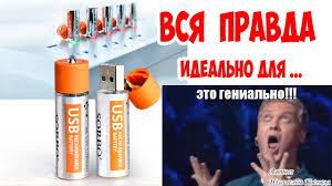 Фантастика - <b>аккумулятор</b> 1,5 В <b>SORBO</b> заряжается прямо от ...