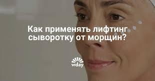 <b>Лифтинг</b>-<b>сыворотка</b> от морщин для <b>лица</b> — www.wday.ru