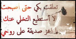 هـــــــــــــــــدية من اغلى صديقة ✿●✿• ورده اليمن  •✿●✿• - صفحة 2 Images?q=tbn:ANd9GcQf-bzW-Vjs2kN33O99hU59p9tBut-UD0A_FFyb-_Y9H9M_TfL_