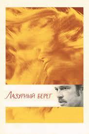 <b>Лазурный берег</b> (2015) — смотреть онлайн — КиноПоиск