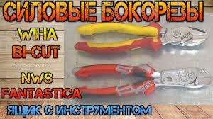 Силовые бокорезы <b>Wiha</b> Bi-Cut. Сравнение с Knipex Cobolt и ...