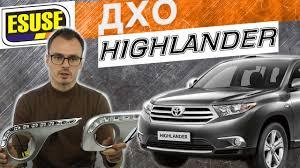 <b>Ходовые огни</b> Toyota Highlander Тойота.
