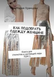 <b>Мария Владимировна Храмцова, Как</b> подобрать одежду ...