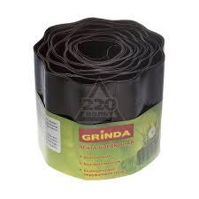 <b>Лента бордюрная Grinda</b> 422247-15 - цена, фото - купить в ...
