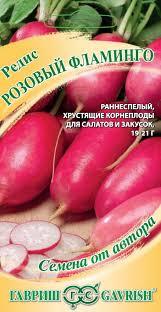 <b>Семена Редис</b> Розовый фламинго, 2,0г, Гавриш, Семена от автора