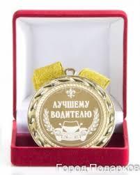 <b>Медали Лучший водитель</b> - купить в Москве по выгодной цене