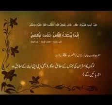 Hadith - sayings of the Holy Prophet of Islam (Arabic/Urdu) - YouTube