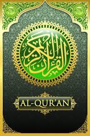 """Résultat de recherche d'images pour """"برنامج القرآن الكريم مع الترجمة"""""""