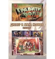 Книга <b>Эксмо</b> «<b>Гравити Фолз</b> Графический роман (<b>выпуск</b> 3)» 12+ ...