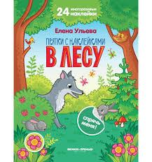<b>Книжка Феникс</b> В лесу В лесу 2+ — <b>Книжки</b>-<b>игрушки</b> — купить по ...