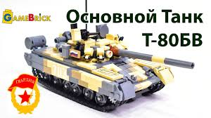 ЛЕГО ТАНК Т-80 БВ. Обзор моего набора. [GameBrick] - YouTube