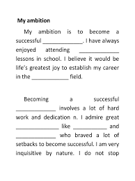 essay on my ambition