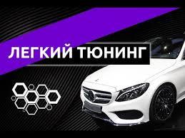 <b>Решетка радиатора</b> GT-STYLE на Mercedes C W205 (<b>черная</b> ...