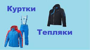 """Товары Магазин """"Горка"""" (Лыжная и беговая экипировка) – 616 ..."""