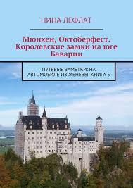 <b>Мюнхен</b>, <b>Октоберфест</b>. Королевские замки на юге Баварии ...