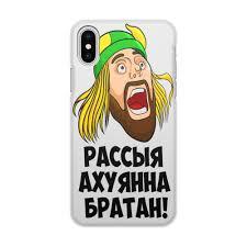 """Чехол для iPhone X/XS, объёмная печать """"Россия"""" #2502525 от ..."""